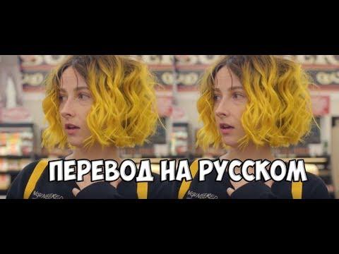 Tessa Violet - Crush [ПЕРЕВОД НА РУССКОМ]