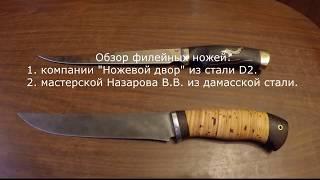 Обзор филейных ножей.