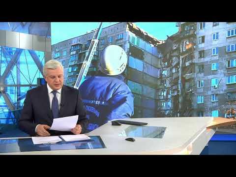Создана правительственная комиссия, которая поможет пострадавшим при обрушении дома в Магнитогорске