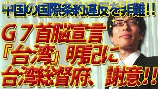 G7首脳宣言「台湾」明記!に台湾総督府が謝意。中国の国際条約違反を非難! 竹田恒泰チャンネル2