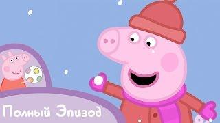 Свинка Пеппа - S02 E52 Холодный зимний день (Серия целиком)