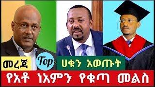 Ethiopian - ታላቁ ፖለቲከኛ አቶ ነአምን ዘለቀ ሀቁን ዘረገፉት ገና ለታሪክ እፅፈዋለሁ ብለዋል ይደመጥ ።
