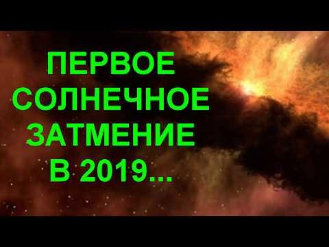 СОЛНЕЧНОЕ ЗАТМЕНИЕ 6 января 2019 ГОДА...