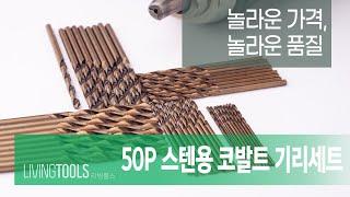 놀라운 가격, 놀라운 품질 [리빙툴스] 50P 스테…