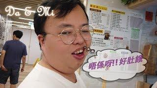 美食VLOG: 屯門雅都商場 GO GO MALL (相關地址在樓下)
