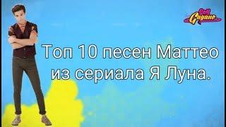 """ТОП 10 песен Маттео (Руджеро Паскарелли) из диснеевского сериала """"Я Луна""""."""
