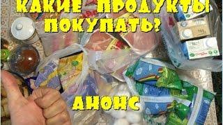 Анонс. Какие продукты покупать. Питание спортсмена. Питание для массы(, 2014-10-17T14:29:43.000Z)