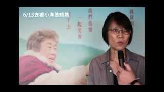 總統夫人周美青與她擔任董事的敦安社會福利基金會也特地到戲院欣賞電影...