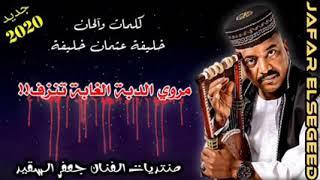 اغنية الفنان جعفر السقيد مروي الغابة الدبة