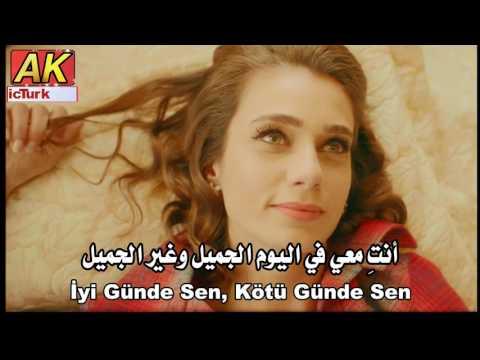 Mustafa Ceceli - İyi ki Hayatımdasın مترجمة للعربية