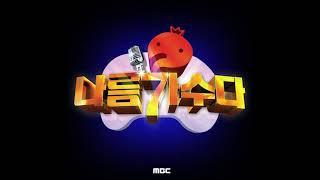 무한도전 길 쌈바의 매력^_^발걸음노래방^0^
