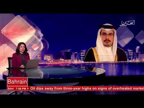 Bahrain English News Bulletins 11-01-2018