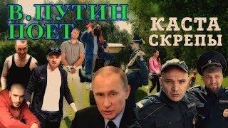 В.Путин поет