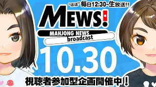【麻雀・Mリーグ情報番組】MEWS!2020/10/30