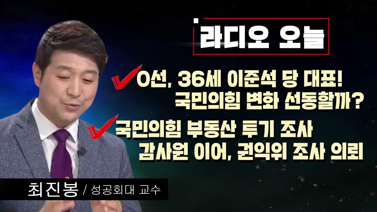 [강지혜의 라디오오늘] - 최진봉의 시사포커스