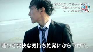 2年振り6枚目のアルバム「英雄syndrome」収録の新曲「新宿駅」MVの...