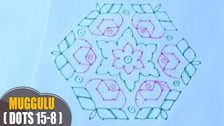 Latest Happy New Year 2017 rangoli designs video(Telugu Muggulu  dots 15-8)