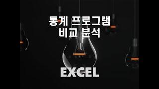 통계 프로그램 비교 분석 - (6) EXCEL