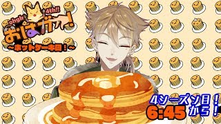 [LIVE] おはガク!4th 6ピース目! !!ホットケーキとバターと君と!