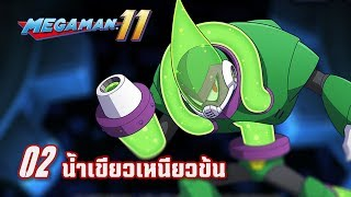 น้ำเขียวเหนียวข้น | Megaman 11 #02 Acid Man