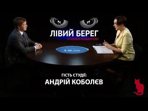 """Лівий берег. Голова правління НАК """"Нафтогаз України"""" Андрій Коболєв"""