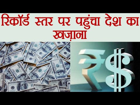 RBI: India's forex reserves top $400 billion for the first time | वनइंडिया हिंदी