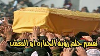 تفسير حلم رؤية الجنازة او النعش - رية تشييع أو حمل الميت في المنام