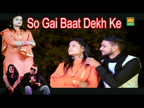 So Gyi Baat Dekh Ke || Sonam Tiwari & Nav Nain || Mor Music Company New Song 2016