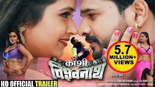 kashi Vishwanath  #Official Trailer   #Ritesh Pandey & #Kajal Ragwani   Superhit Bhojpuri Movie 2019