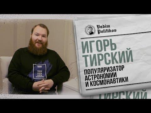 Игорь Тирский - Роскосмос, Илон Маск, Колонизация планет.