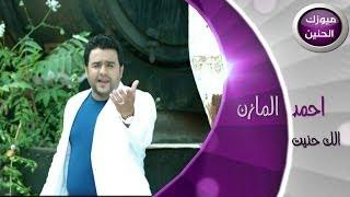 احمد المازن - الك حنيت (فيديو كليب)   2013