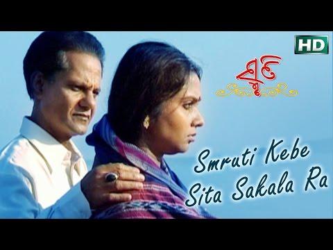 SMRUTI KEBE SITA SAKALA RA | Sad Song | Ratikanta Satapathy | SARTHAK MUSIC