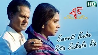 SMRUTI KEBE SITA SAKALA RA Sad Song Ratikanta Satapathy SARTHAK MUSIC Sidharth TV