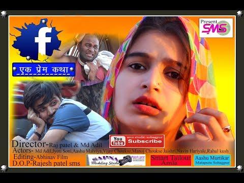 Facebook ek prem katha