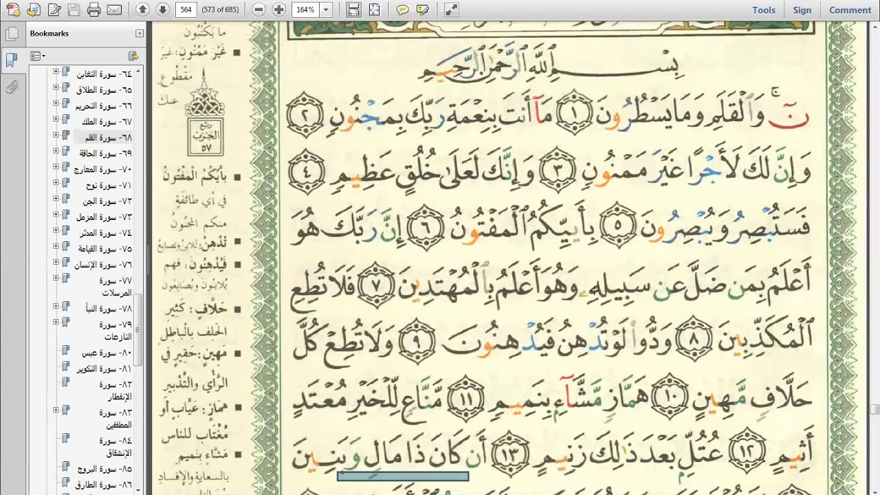 Al Kalam Pdf Quran