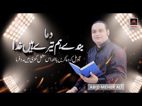 Bande Hum Tairay Hain Khuda - Abid Meher Ali | Dua 2020