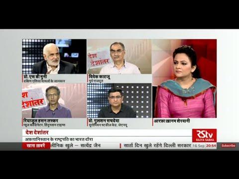 Desh Deshantar- Visit of Afghan President to India- implications
