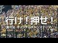 済々黌 行け押せ チャンステーマ 2012夏 第94回選手権大会