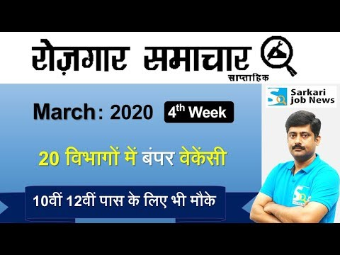 रोजगार समाचार : March 2020 4th Week : Top 20 Govt Jobs – Employment News | Sarkari Job News