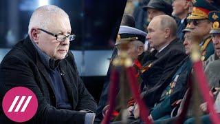 «В голове у Путина слишком много одиночества»: Глеб Павловский о параде Победы