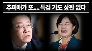 추미애가 또...이재명 화천대유 '특검' 가도 상관없다, 與 당황...네티즌들 반응....역시 애국 보수