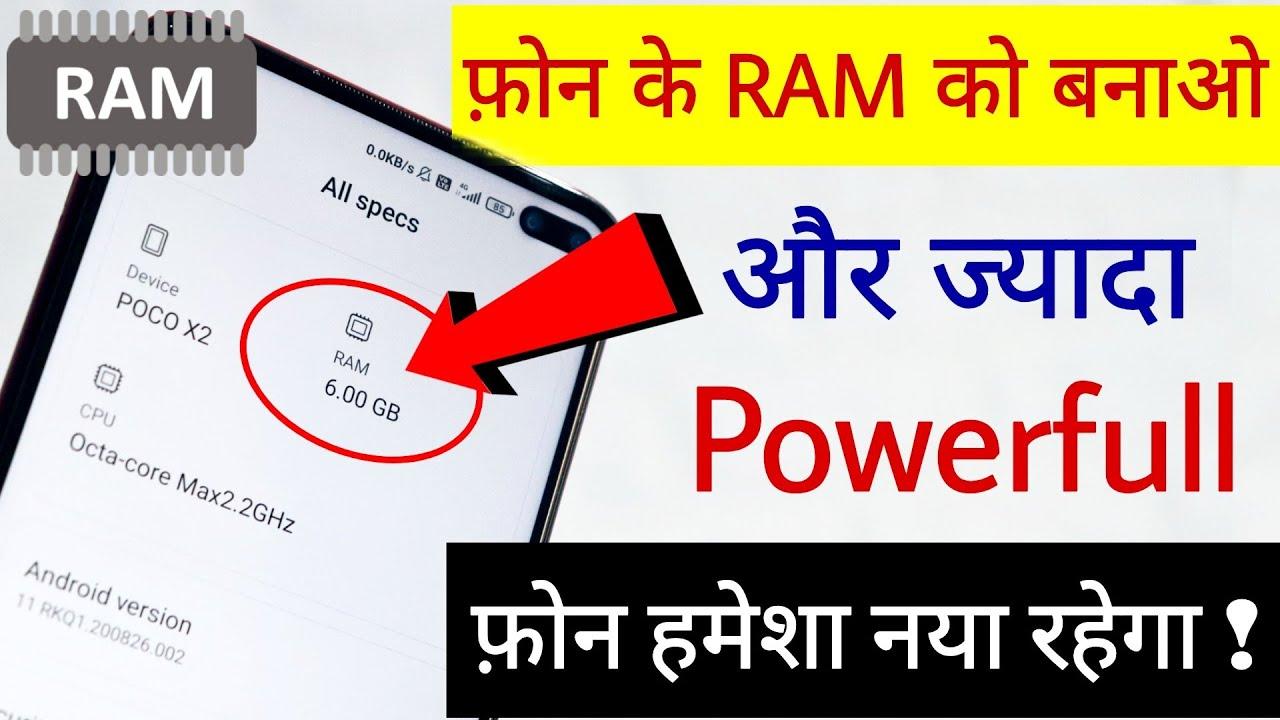 फ़ोन के Ram को बनाओ और ज्यादा Powerfull || फ़ोन हमेशा नया रहेगा || Hindi Tutorials