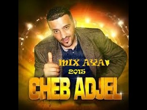 Cheb Adjel 2015 - Had Zine Habelni