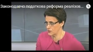 Законодавчо податкова реформа реалізована на 40%,   Ніна Южаніна
