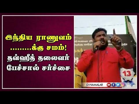 இந்திய ராணுவம் .........க்கு சமம்! தவ்ஹீத் தலைவர் பேச்சால் சர்ச்சை