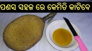 ପଣସ ସହଜ ରେ କେମିତି କାଟିବେ | How to to cut Raw Jackfruit In Odia | Panasa Kemiti Katiba