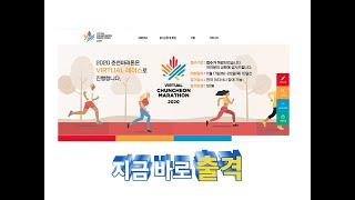 #춘천마라톤 2020VIRTUAL 레이스 참가하여 완주…