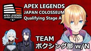 【APEX LEGENDS JAPAN COLOSSEUM】公式大会!!【成瀬鳴/長尾景/雪城眞尋/にじさんじ】