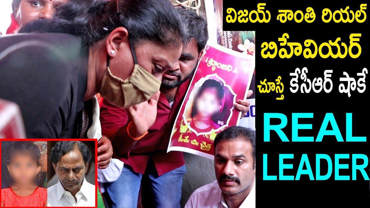 Vijay Shanthi Real Behaviour Spotted at Chaitra Home   Hyderabad Singareni Colony Incident   Raju