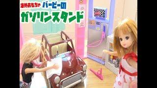 今回は バービー の 海外おもちゃの 紹介 です! リカちゃんとバービーさんで車を洗車しに行きました! ファンレター、プレゼントなどはこちら...
